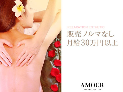 RELAXATION SPA AMOURの写真2情報