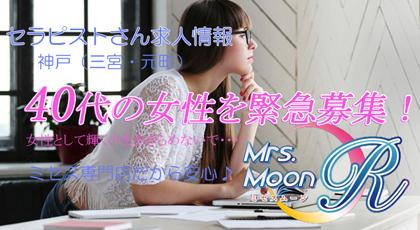 ムーン r ミセス