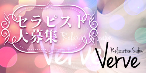 Relaxation Salon Verveの求人情報