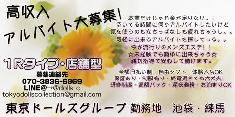 TokyoDollsCollectionの求人情報