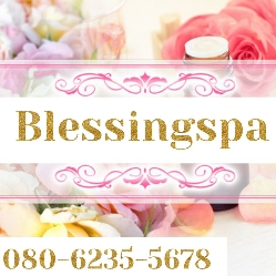 Blessing Spa(ブレッシングスパ)の求人情報