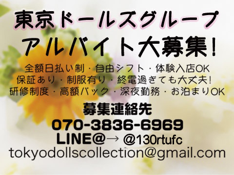 TokyoDollsCollectionのメイン画像